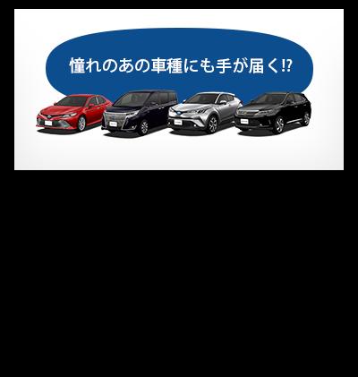 憧れのあの車種や装備が充実した上位グレードにも手が届く(かも)。これも、月々の支払い額が抑えられる残価設定型プランならでは。